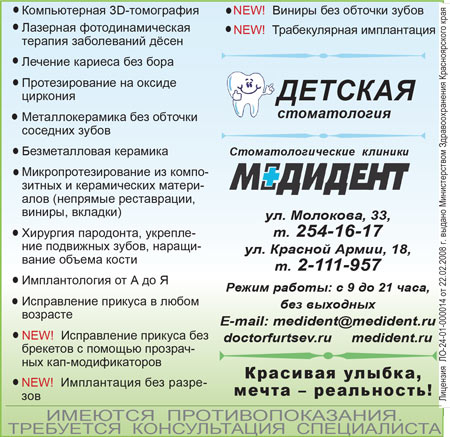 Стоматологические клиники Медидент. Детская стоматология.