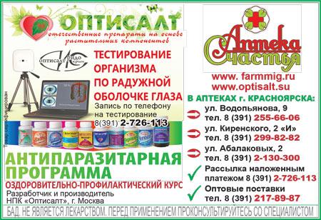 Антипаразитарный комплекс. Аптека Счастья, Красноярск.