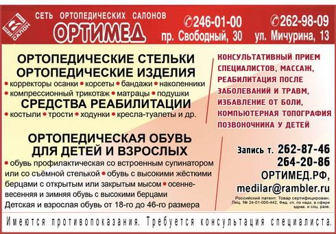 ortopedicheskay-obuv-dly-detey-vsroslih-krasnoyarsk
