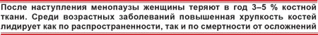 Профилактика остеопороза в Красноярске
