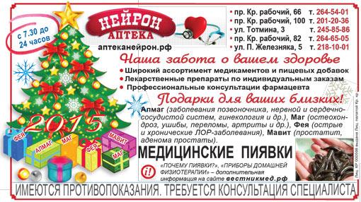 Новогодние подарки в аптеках Нейрон