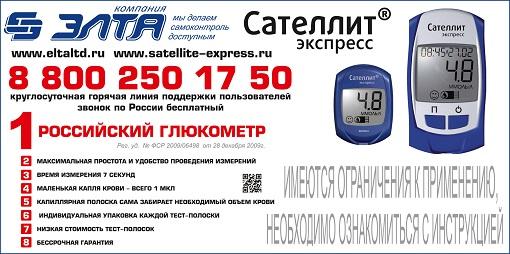 Глюкометр Сетеллит Экспресс