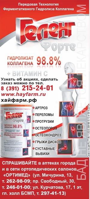 Геленг Форте. Коллаген для суставов. Купить в Красноярске.