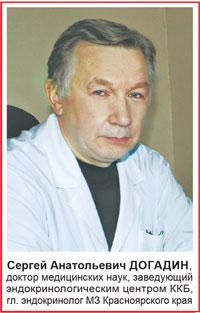 Сергей Анатольевич Догадин, гл. эндокринолог МЗКрасноярского края