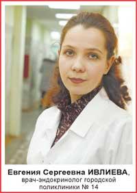 Евгения Сергеевна Ивлева, врач-эндокринолог