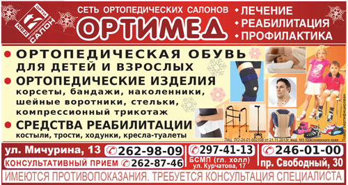 Сеть ортопедических салонов ОРТИМЕД: ортопедическая обувь для детей и взрослых, корсеты, бандажи, наколенники, шейные воротники, стельки