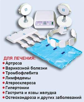 Прибор Алмаг. Лечение артроза, варикоза, тромбофлебита, атеросклероза, гипертонии, гастрита, остеохондроза
