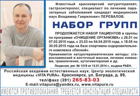 """Набор групп на курс """"Очищение организма"""" Перевалова В.Г."""