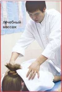 Китайская медицина. Лечение в Красноярске.