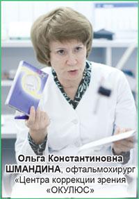 Ольга Константиновна Шмандина, офтальмохирург Центра коррекции зрения Окулюс