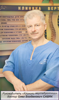 Руководитель клиники вертебрологии Олег Богданович Савяк