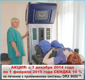 Скидки на лечение в клинике вертебрологии доктора Савяка