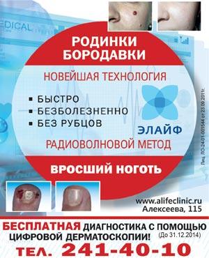 Клиника «Элайф»: опасная «родинка»