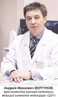 Вергунов Андрей Иванович, врач-гинеколог высшей категории, ведущий гинеколог-эндокринолог ЦЭТа
