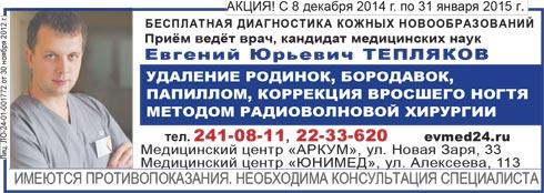 Удаление родинок, бородавок без боли. Лечение вросшего ногтя. Радиоволновой метод. Красноярск