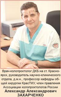 zaharchenko-koloproktolog-krasnoyarsk