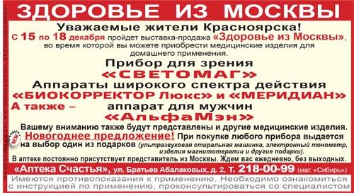 Здоровье из Москвы