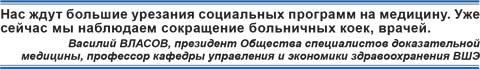 Реформа здравоохранения. Мнение Печатникова Л.