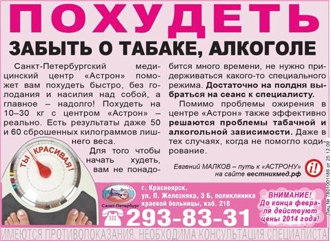 astron-lechenie-zavisimostey-krasnoyarsk