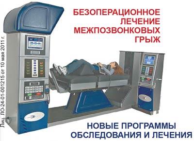 bezoperazionnoe-lechenie-mezpozvonkovih-gryj-krasnoyarsk