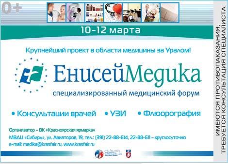 Енисей Медика 2015