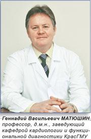 Геннадий Васильевич МАТЮШИН, профессор, д.м.н., заведующий  кафедрой кардиологии и функциональной диагностики КрасГМУ