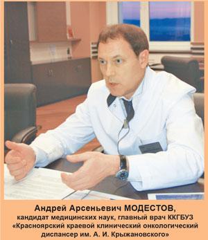 рассказывает главный онколог края и главный врач Красноярского краевого онкодиспансера Андрей Арсеньевич МОДЕСТОВ