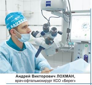 специалист клиники современной офтальмологии «БЕРЕГ», врач-офтальмохирург Андрей Викторович ЛОХМАН