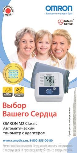 Тонометр Omron с индикатором аритмии, купить в Красноярске
