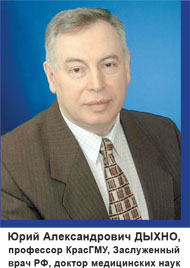 Юрий Алекcандрович ДЫХНО, профессор КрасГМУ, Заслуженный врач РФ, доктор медицинских наук