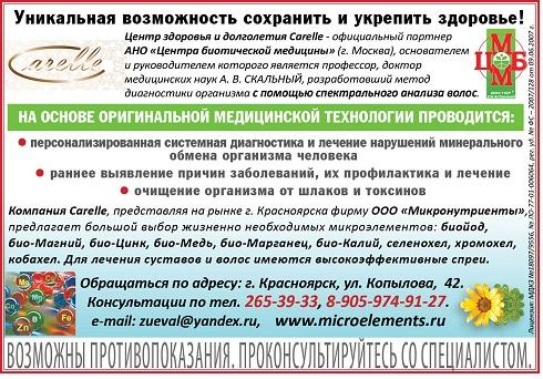 Спектральный анализ волос в Красноярске.