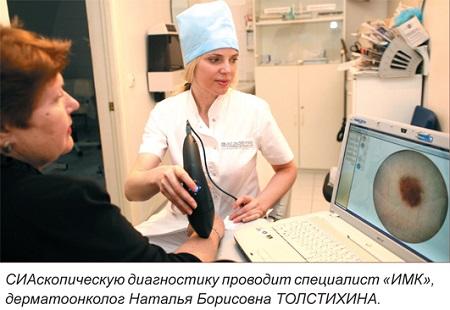 СИАскопическую диагностику проводит Наталья Борисовна Толстихина