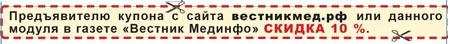 Купон на скидку в стоматологию ДентАрт, Красноярск