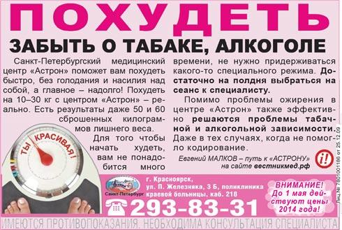 Лечение алкогольной и табачной зависимости. Похудение. Красноярск.