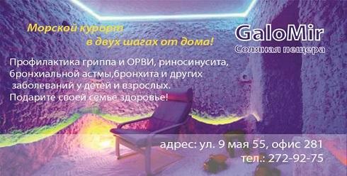 Морской курорт: соляная пещера GaloMir в Красноярске