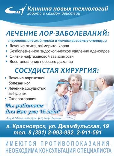 Клиника Новых Технологий, Красноярск