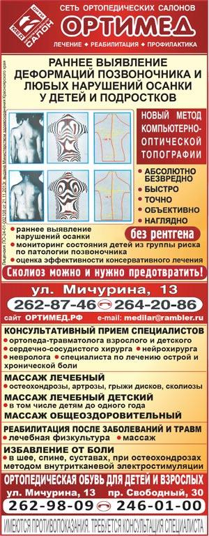 Ортопедические салоны ОРТИМЕД