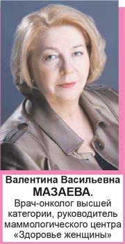 Валентина Васильевна МАЗАЕВА. Врач-онколог высшей категории, руководитель маммологического центра «Здоровье женщины»