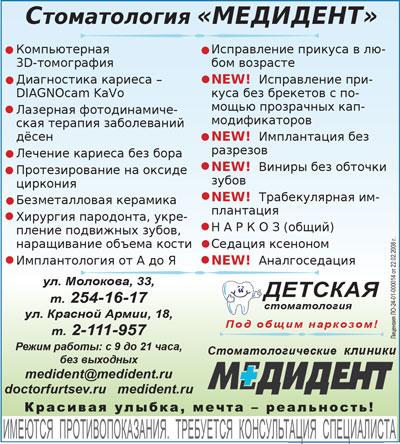 Стоматология Медидент, Красноярск
