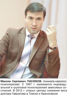 Максим Сергеевич ПАСЮКОВ, врач-психотерапевт