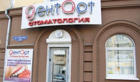 Лечение зубов со скидкой. Стоматология ДентАрт, Красноярск