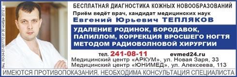 Удаление родинок, бородавок, папиллом. Красноярск.  Диагностика - бесплатно!