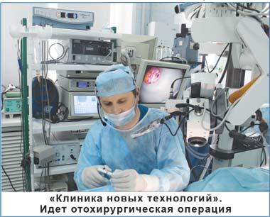 Восстановление слуха хирургическим путем, Красноярск, Клиника Новых технологий