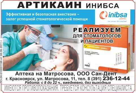 Артикаин Инибса: эффективная и безопасная анестезия. Артикаин купить в Красноярске.
