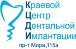 Краевой центр дентальной имплантации, Красноярск