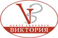 Центр здоровья «ВИКТОРИЯ»