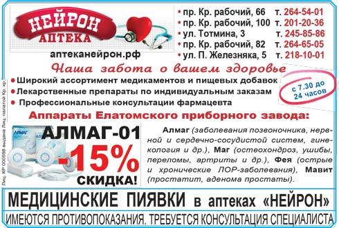 malavit-feya-almag-kupit-krasnoyarsk-apteka-neyron
