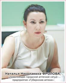 управляющая городской аптечной сетью предприятия «Губернские аптеки» Наталья Николаевна ФРОЛОВА