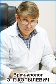 Врач-уролог Копылевич