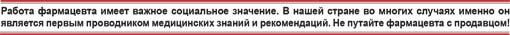 Губернские аптеки, Красноярск